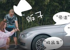 美女歌手 钟情BMW官方认证二手车