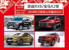 2018年32款将上市SUV