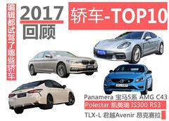 2017年轿车试驾回顾
