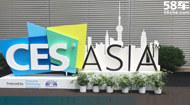 CES ASIA 2017亚洲电子消费展