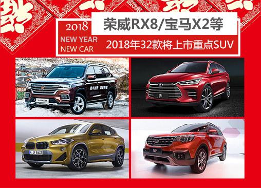 荣威RX8/宝马X2等 2018年32款将上市SUV