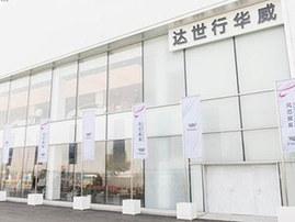 北京達世行凱迪拉克華威新店盛大開業